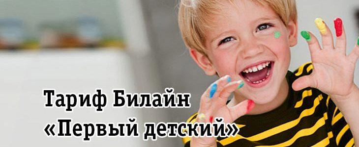 Тариф Билайн «Первый детский».Описание тарифного плана