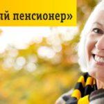 Тариф Билайн «Мобильный пенсионер».Описание тарифного плана