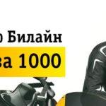Тариф Билайн «Все за 1000».Описание тарифного плана