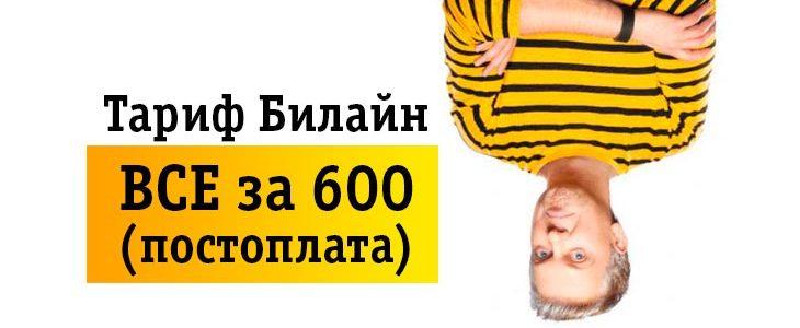 Тариф Билайн «Все за 600» (постоплатный).Описание тарифного плана