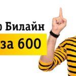 Тариф Билайн «Все за 600».Описание тарифного плана