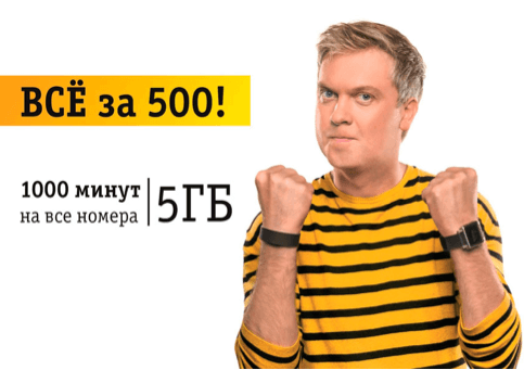 Тариф Билайн «Все за 500» (постоплатный)