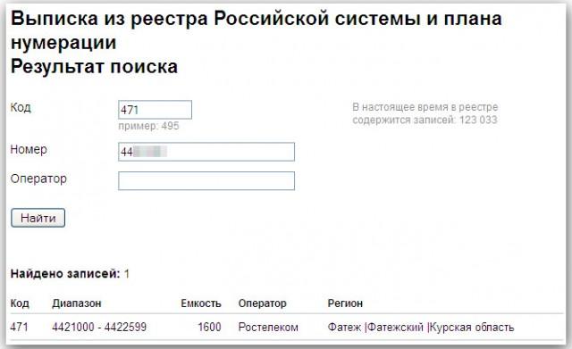 Как проверить на ком зарегистрирован номер сотового телефона