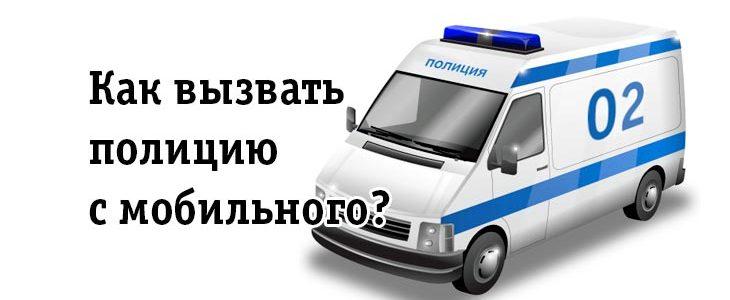 Как позвонить в полицию с мобильного телефона