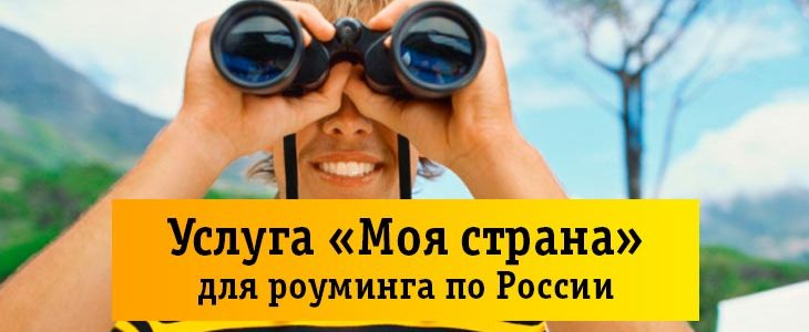 Как подключить роуминг по России на Билайне