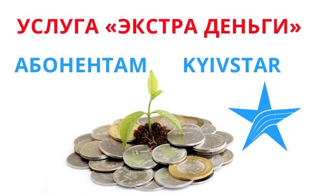 Изображение - Как перекинуть деньги с мтс на киевстар ekstra_dengi
