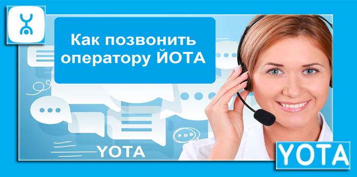 Как позвонить оператору Йота
