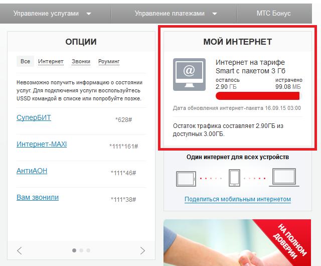 Как проверить остаток интернета на МТС — команда, СМС, личный кабинет