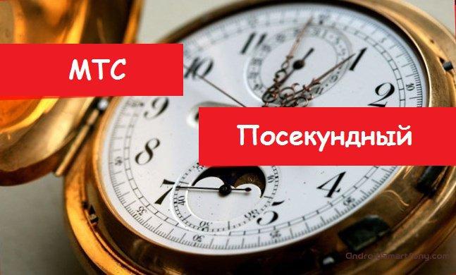 МТС «Посекундный» описание тарифа, стоимость, отзывы