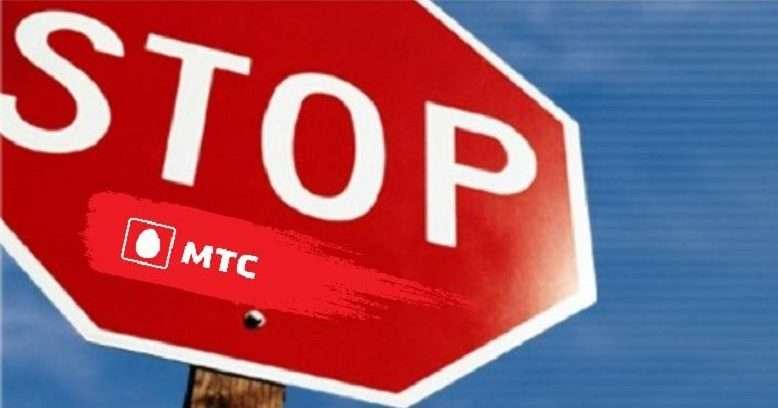 Запрет Контента» МТС что это такое, как подключить и отключить