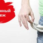 Как взять «Обещанный платеж» на МТС?-если баланс близок к нулю