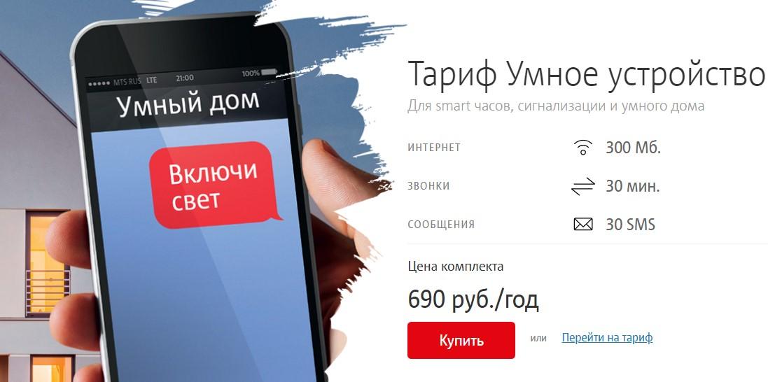 МТС Умное устройство описание тарифа, стоимость, отзывы