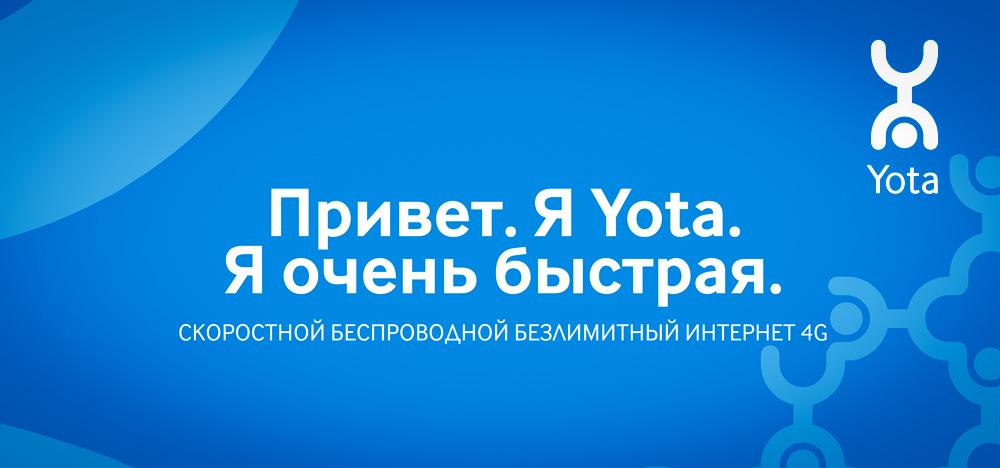 Настройки интернета Yota