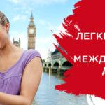 Услуга «Легкий роуминг» и международный доступ от МТС