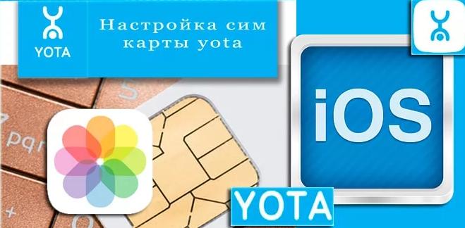 Как активировать сим карту Йота на телефоне