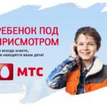 Услуга ребенок под присмотром от МТС