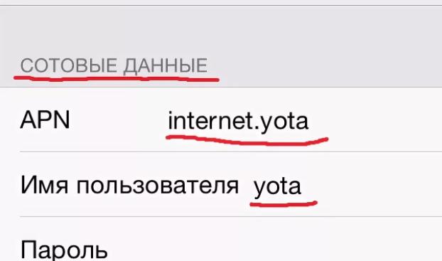 Простые способы и лайфхаки для настройки интернета Yota на всех устройствах