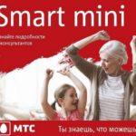 Описание тарифа Смарт мини МТС