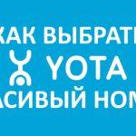 Как выбрать красивый номер Yota?