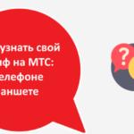 Как узнать номер МТС – Онлайн поддержка МТС