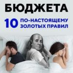 10 по-настоящему золотых правил, без которых сложно представить планирование семейного бюджета