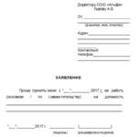 Бланки заявлений