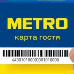 Гостевая карта в метро как оформить особенности процедуры, преимущества пропуска и необходимые документы
