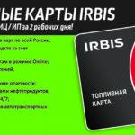Ирбис АЗС личный кабинет