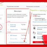 Как отключить дополнительный интернет на тарифе МТС