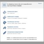 Как Пополнить Баланс Вконтакте Через Телефон
