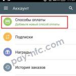 Как удалить карту Google Pay с телефона