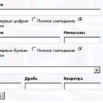 Как узнать телефон по фамилии