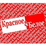 Krasnoe I beloe ru регистрация дисконтной карты