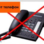 Куда звонить, если перестал работать домашний телефон от Ростелекома
