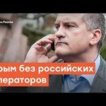 Оператор МТС покинет Крым Что не так с мобильной связью на полуострове