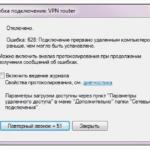 Ошибка 628 подключение прервано удаленным компьютером