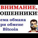 ОСТОРОЖНО Схема обмана при обмене Bitcoin в телеграм боте BTC_banker Обменник BTC banker