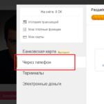 Покупка ОК на Одноклассниках через телефон