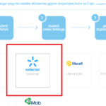 Пополнение счета Киевстар, Vodafone, Билайн, lifecell, PEOPLEnet, Utel и др. за WebMoney