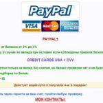 Продам Paypal аккаунты за 30 ОТ БАЛАНСА