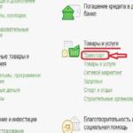 Способы пополнения карты Подорожник через Сбербанк Онлайн