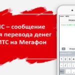 Управление запретом на оплату со счета телефона в сервисе Кошелек МТС Деньги