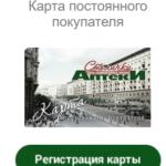 www.stolichki.ru регистрация карты. Бонусы для постоянных покупателей