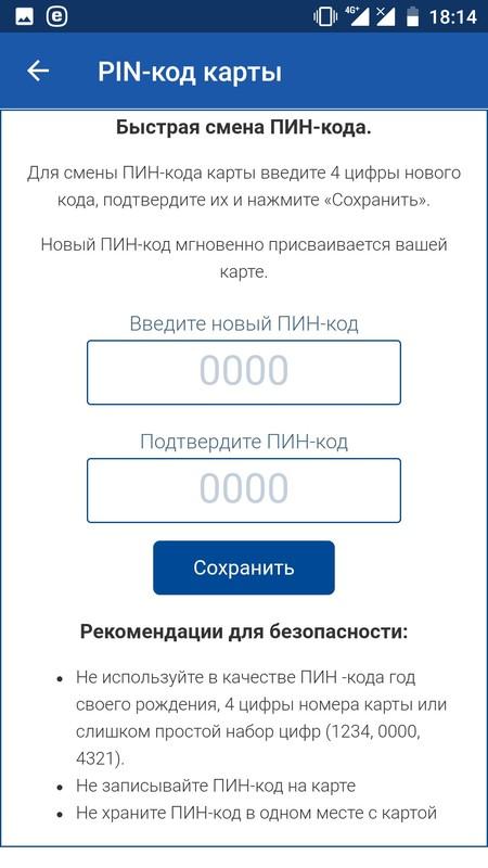 Пин-код карты почта банка. Как узнать ПИН-код карты Почта Банка, если забыла
