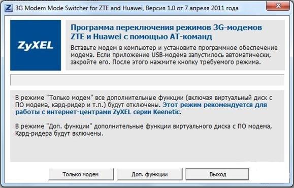 Интернет-подключения на Android